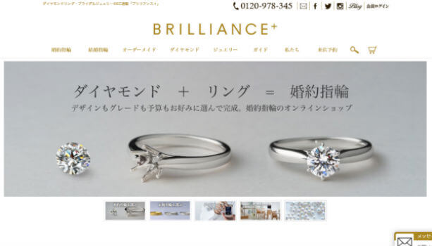 BRILLIANCE+公式HP