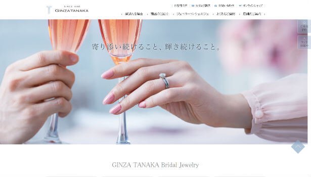 GINZA TANAKA公式HP
