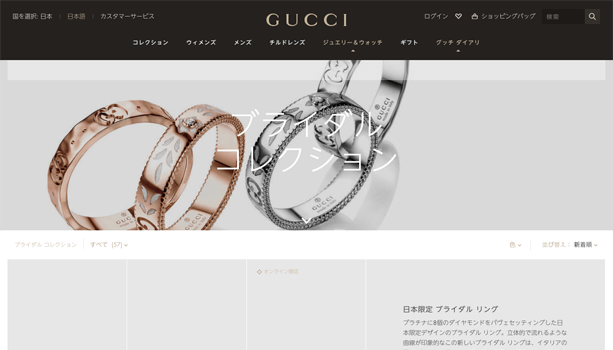 buy popular af9b7 90ecd 個性的なデザインが人気のグッチの婚約指輪を調査!