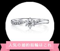 I-PRIMO(アイプリモ)福井店の婚約指輪、アンドロメダ