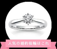ジュエリー パリの婚約指輪、ピアチェーレ