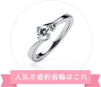 4℃ブライダル 小倉店で人気の婚約指輪