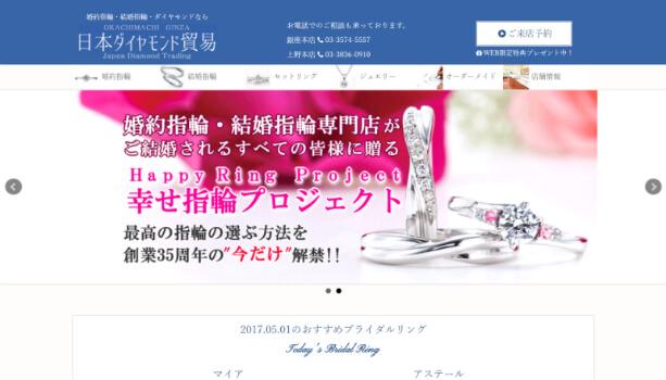 日本ダイヤモンド貿易公式HP
