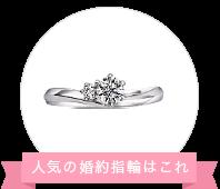 銀座ダイヤモンドシライシの婚約指輪、プロミティア