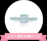 ティファニーハーモニー ダイヤモンドリング