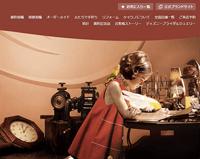 ケイウノ公式ホームページのキャプチャ画像