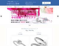 日本ダイヤモンド貿易公式ホームページのキャプチャ画像