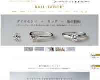 ブリリアンス公式ホームページのキャプチャ画像