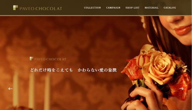 PAVEO CHOCOLAT公式HP