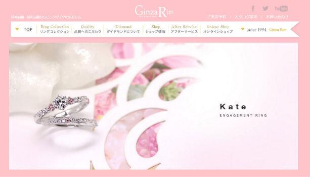 Ginza Rim公式HP