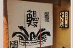 花遊小路 江戸川(かゆこうじ えどがわ)外観