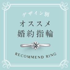 デザイン別オススメ婚約指輪