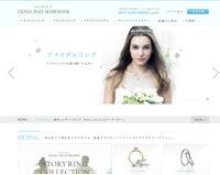 銀座ダイヤモンドシライシ公式ホームページのキャプチャ画像